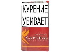 Сигаретный табак Caporal Coupe Fine