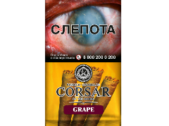 Сигариллы Corsar of The Queen Grape