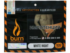 Кальянный табак Burn White Night 100 gr
