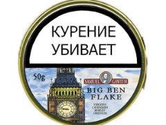 Трубочный табак Samuel Gawith Big Ben Flake (50 гр.)